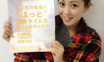 熊本の情報誌「MOCOS」×くまもと県民テレビKKT「テレビタミン」コラボ企画❗️✨