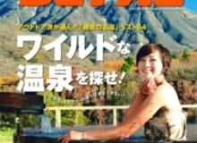 KKTくまもと県民テレビ『テレビタミン』温泉コーナー♨️✨『七城の森』から生中継❗️❗️