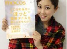 RKB『今日感テレビ日曜版』✨in熊本♨️