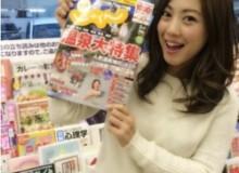 「じゃらん九州2月号」発売❗️❗️温泉ソムリエ 北出恭子おすすめの穴場温泉の特集が掲載されました♨️✨