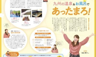 西日本新聞に温泉家・北出恭子のインタビュー記事が掲載されました!