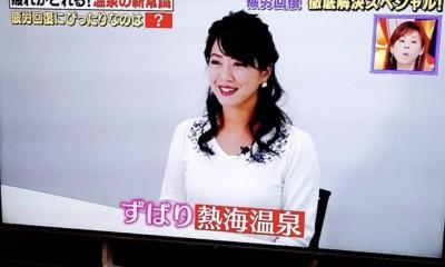 テレビ東京『ソレダメ!』に出演しました!