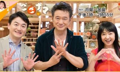 2/22NHK『ごごナマ』に出演します!
