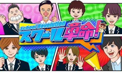 日テレ「スクール革命」に出演!