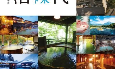 3/15『現代湯治・全国泉質別温泉ガイド』が発売!