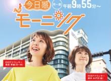 RKB毎日放送『今日感モーニング』に生出演!!