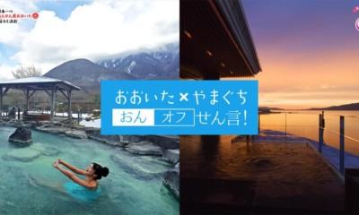 9/29.30JR大阪駅で「おおいた×やまぐち おんオフ宣言❗️」PRイベントを開催!!
