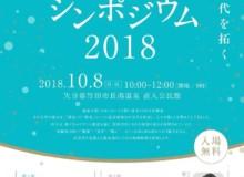10/8「全国炭酸泉シンポジウム2018」スペシャルビューティートークショー開催!