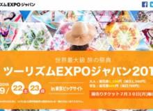 9/22東京ビックサイト【世界最大級 旅の祭典 ツーリズムEXPOジャパン2018】