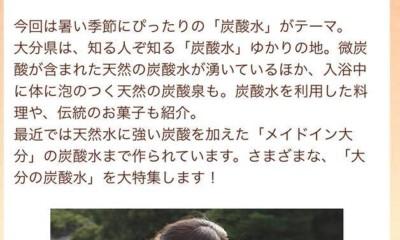 8/24NHK大分のラジオ番組に生ゲスト出演!!