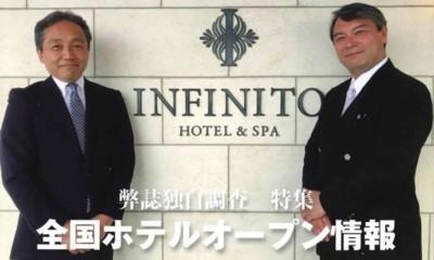 週間ホテルレストラン【HOTERES】に掲載されました!!