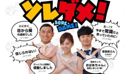 1/24テレビ東京『ソレダメ!』に出演します!!