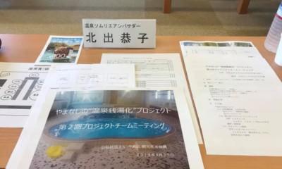 『温泉銭湯化』プロジェクト会議!!