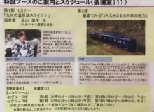 九州観光推進機構素材説明会in大阪