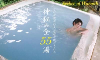 癒しの温泉紀行『究極のにごり湯』 Amazonで予約スタート☆