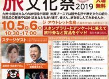 10/5.6『ひろしま旅文化祭2019』