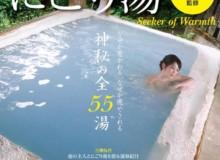 11/16『癒しの温泉紀行 究極のにごり湯』出版記念イベント