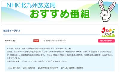 12/27NHK北九州『きたきゅ〜ラジオ』にゲスト生出演します!