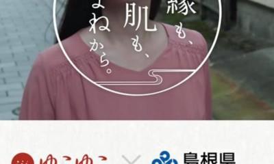 「ゆこゆこホールデングス×島根県」HPがリリースされました!