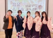 1/19温泉むすめ師範学校課外活動 Vol.6開催!