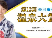 第12回「BIGLOBE 温泉大賞」 七人の温泉賢人が選ぶ「ひとり旅におすすめの温泉宿 10選」