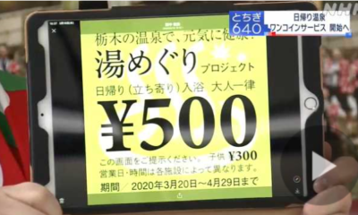 【栃木県】日帰り温泉入浴料金を500円に!!