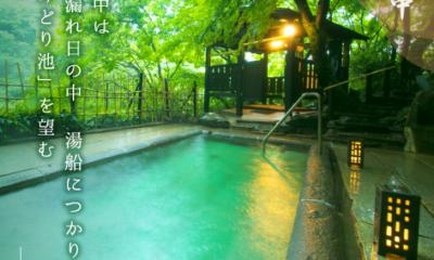 九州絶品温泉プチガイド~吹上温泉 湖畔の宿 みどり荘~