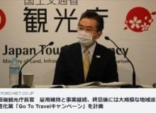 新型コロナウイルス感染症緊急経済対策『Go to travel キャンペーン』