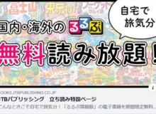 国内・海外のるるぶが無料で読み放題!