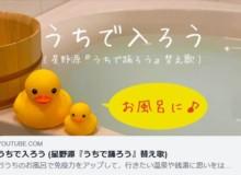 星野源さんの「うちで踊ろう」の替え歌バージョン「うちで入ろう」