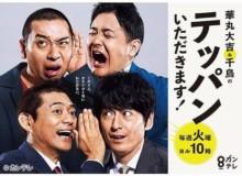 4/7(火)21時~フジテレビ系列「華丸大吉&千鳥のテッパンいただきます!」に出演します!