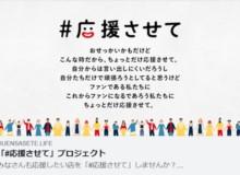コロナ禍の宿泊施設支援~種プロジェクト