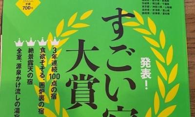 「じゃらん」の特別号「すごい宿大賞2020」