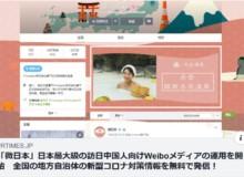 日本最大級の訪日中国人向けWeiboメディア『微日本』で観光情報を無料発信!