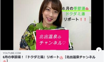 YouTube【北出温泉チャンネル】6月の季節湯リポート!