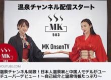 【MK onsen TV】~第2弾~ 公開♥