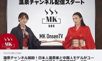 『MK Onsen TV』配信スタート♥