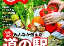 九州じゃらん7月号発売中ヽ(´▽`)/