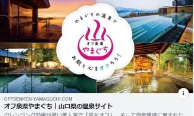 山口県の温泉サイト「オフ泉県やまぐち」に執筆いたしました!
