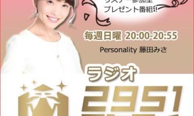 5/31『ラジオ2951(福来い)』ゲスト出演します(^^)/