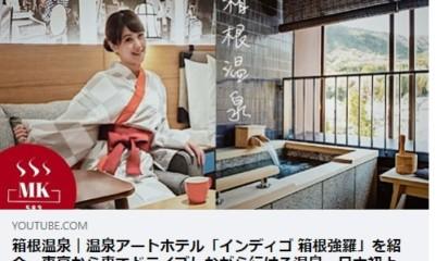 【Mk-Onsen TV】温泉家 北出恭子がMINJIAへオススメのホテルをご紹介!