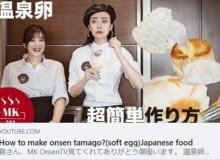 【MK ONSEN TV 第3弾】失敗しない!?温泉卵の作り方!