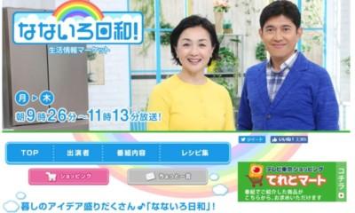 8/26テレビ東京『なないろ日和!』にスタジオ生出演