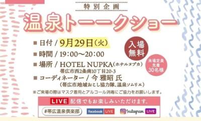 北海道帯広市で温泉トーークショーを開催します(^^)/
