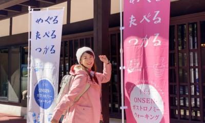 ONSEN・ガストロノミーウォーキングin平湯温泉!!