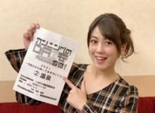 【2021年1月3日出演】BSフジ『カンニングのDAI安☆吉日!2021~令和だから知っておきたいこと~』